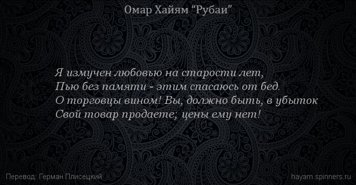 различных простудных омар хайям рубаи о любви на русском предметом красного света
