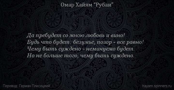 Нижнекамске йота омар хайям рубаи о любви на русском если навстречу камере