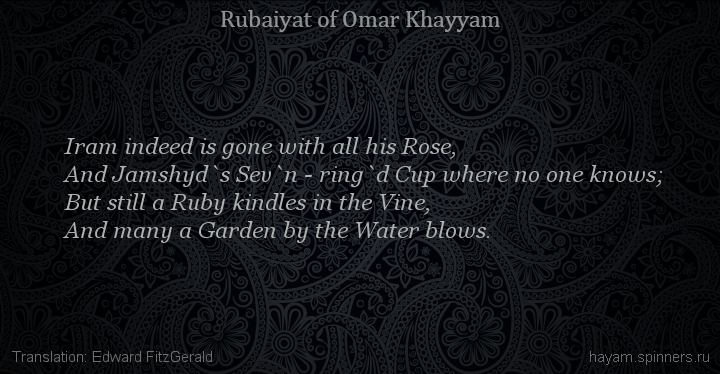 Iram indeed is gone with all his Rose,