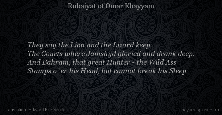 They say the Lion and the Lizard keep