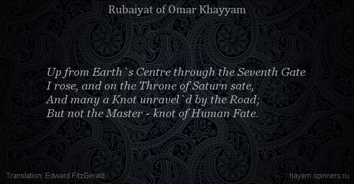 Up from Earth`s Centre through the Seventh Gate