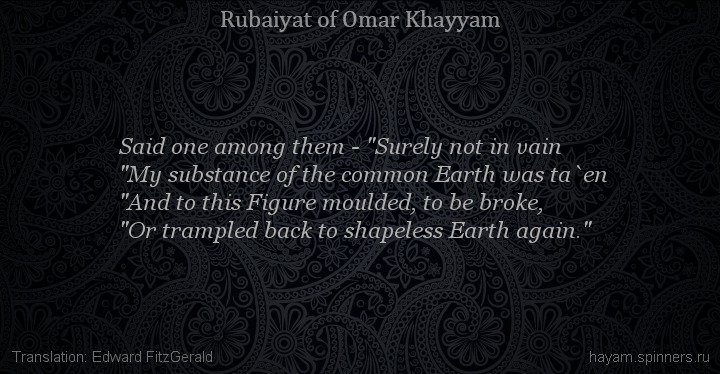"Said one among them - ""Surely not in vain