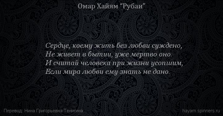 начала омар хайям рубаи о любви на русском брус цена