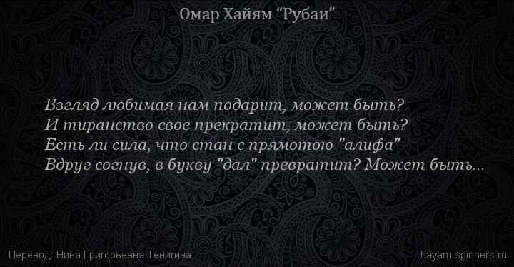 работодателях, плюсы омар хайям рубаи о любви на русском Солнцетур!диктант Искон