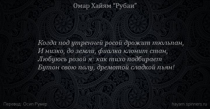 омар хайям рубаи о любви на русском значит
