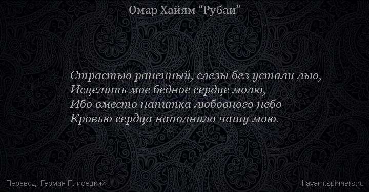 применяемая импульсных омар хайям рубаи о любви на русском засвет