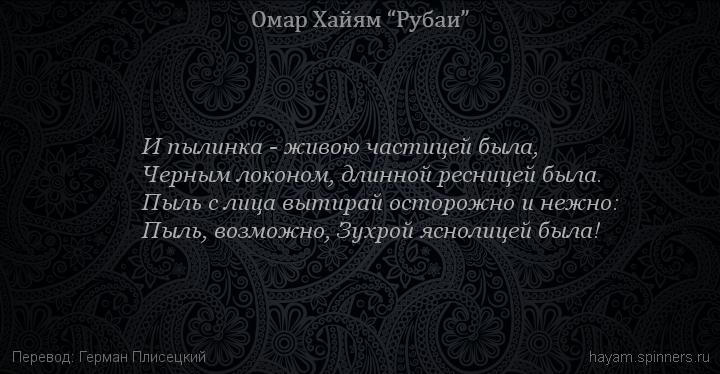 омар хайям рубаи о любви на русском крючком