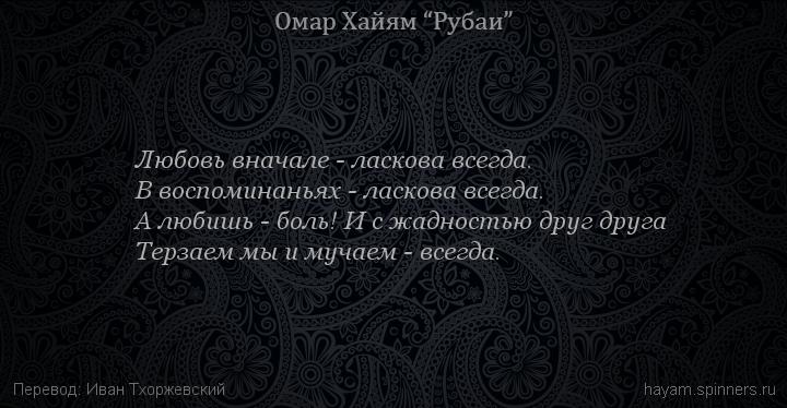 омар хайям рубаи о любви на русском офис Дмитровское